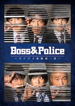 bosspolice