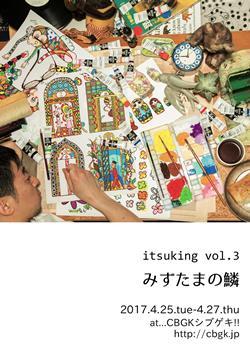 jikken_itsuking