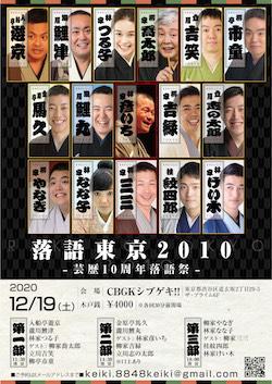 tokyo2010